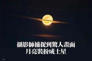 攝影師捕捉到驚人畫面:月亮裝扮成土星