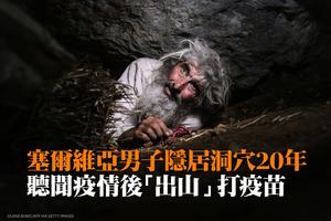 塞爾維亞男子隱居洞穴20年 聽聞疫情後「出山」打疫苗