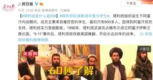 中共黨媒為塔利班「洗白」 網民抨擊