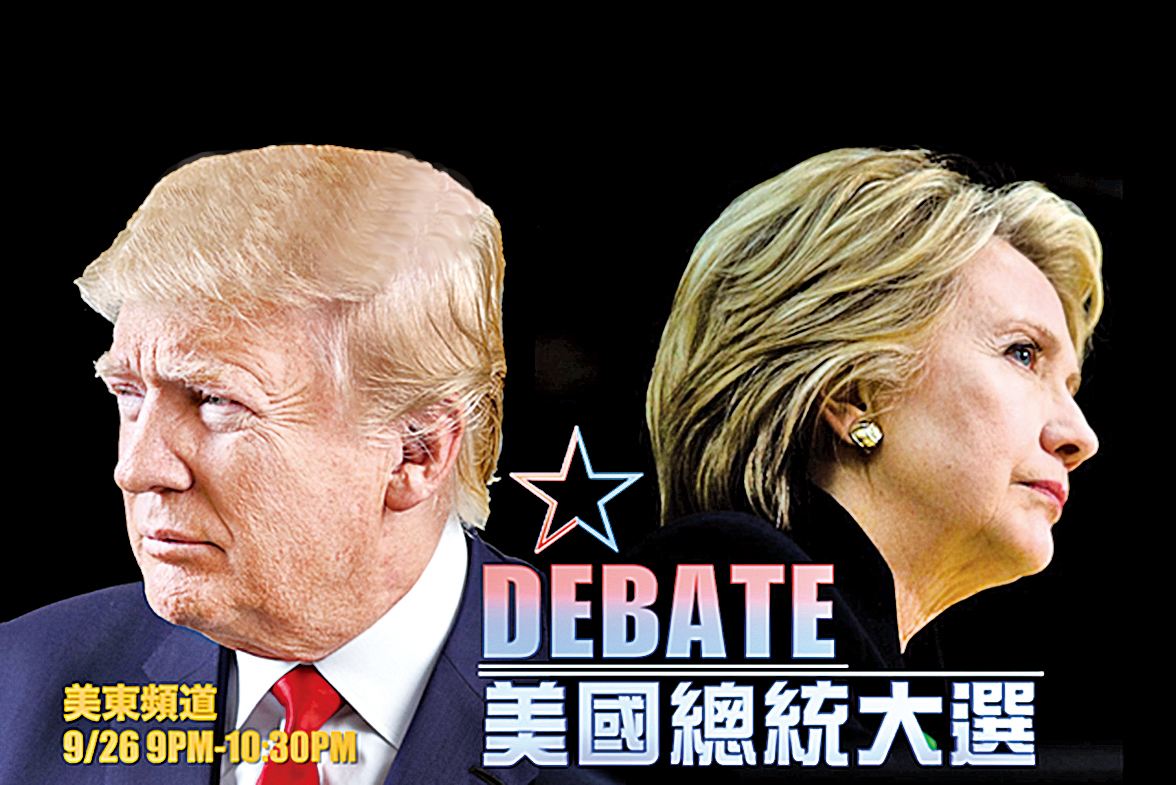 本港時間今日早上9時,美國總統大選候選人的第一場電視辯論即將登場,長達一個半小時。(新唐人)