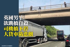 英國男子欲跳橋自殺 司機橋下停大貨車防悲劇