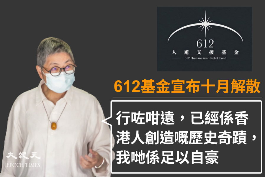 612人道支援基金宣布即日起停收新申請 秘書處10.31解散