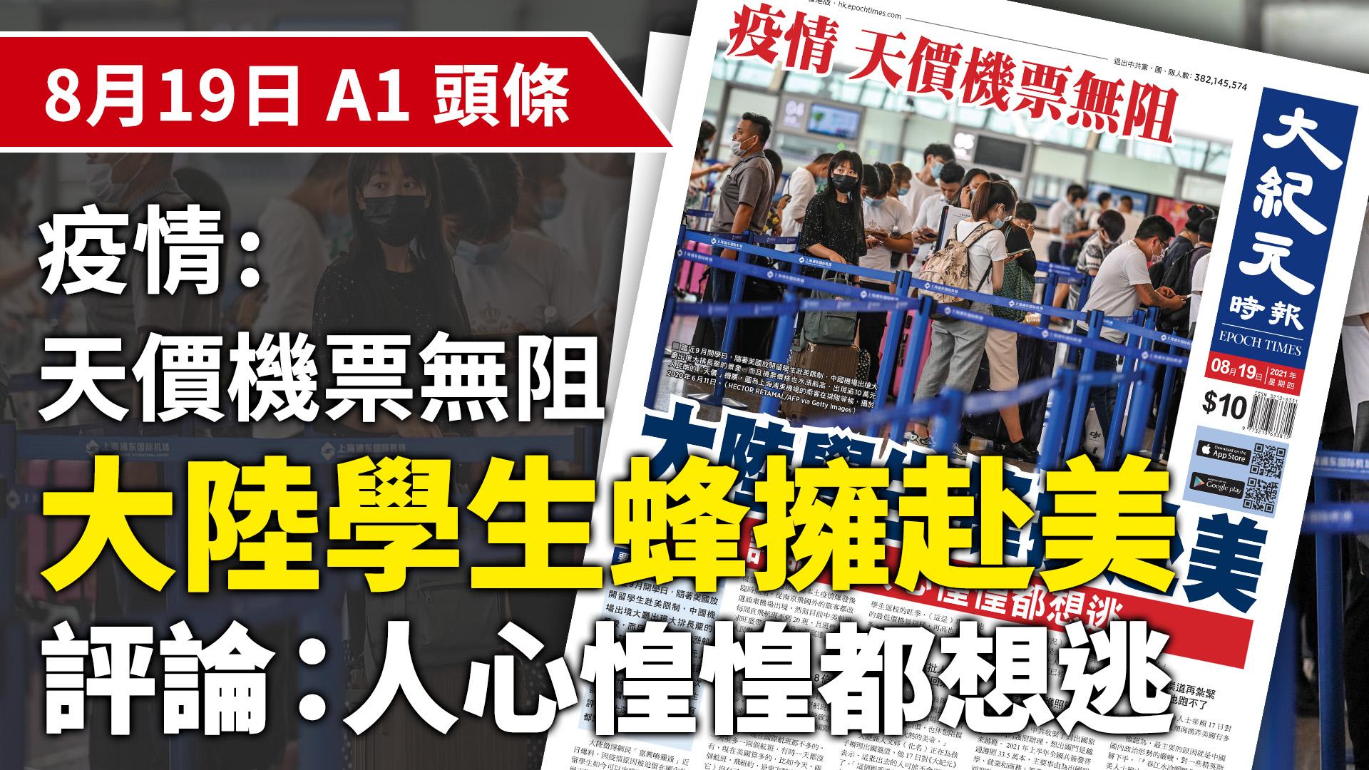 臨近9月開學日,隨著美國放開留學生赴美限制,中國機場出境大廳出現大排長龍的景象,而且機票價格也水漲船高,出現逾10萬元人民幣的「天價」機票。圖為上海浦東機場的乘客在排隊等候,攝於2020年6月11日。(HECTOR RETAMAL/AFP via Getty Images)
