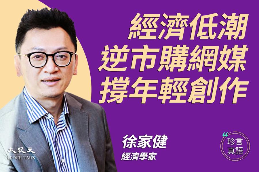 【珍言真語】逆市收購「啱Channel」 徐家健:留給香港人的娛樂