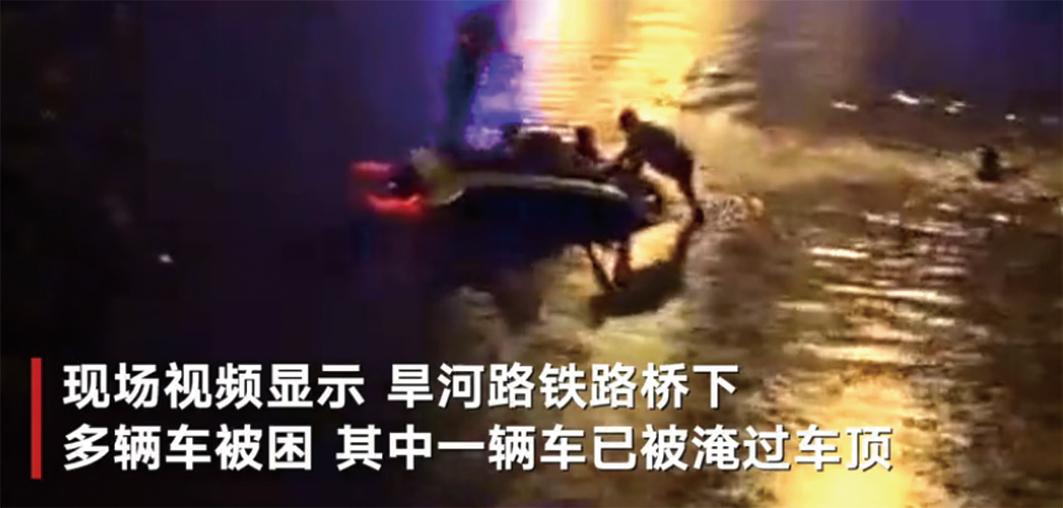 北京暴雨橋下水深1.7米 一夫婦困車內溺斃