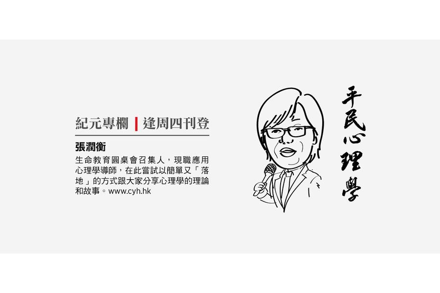 【平民心理學】蘇樺偉根本不是神奇小子