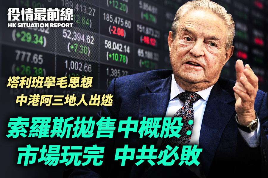 【8.19役情最前線】索羅斯拋售中概股: 市場玩完  中共必敗