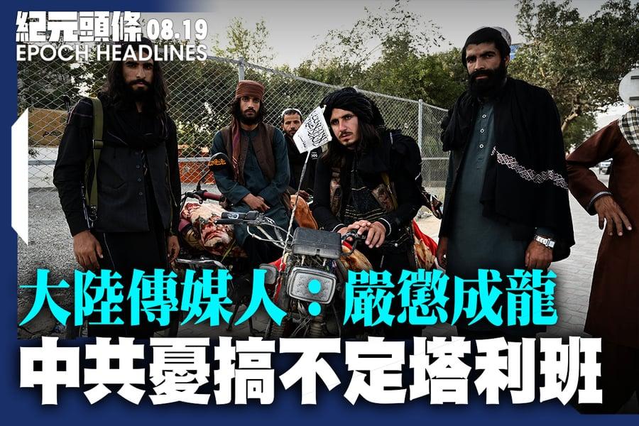【8.19紀元頭條】中共憂搞不定塔利班