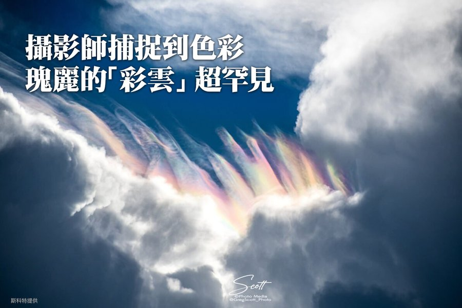 攝影師捕捉到色彩瑰麗的「彩雲」 超罕見