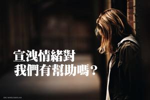 發洩情緒是否真的會對我們有幫助?