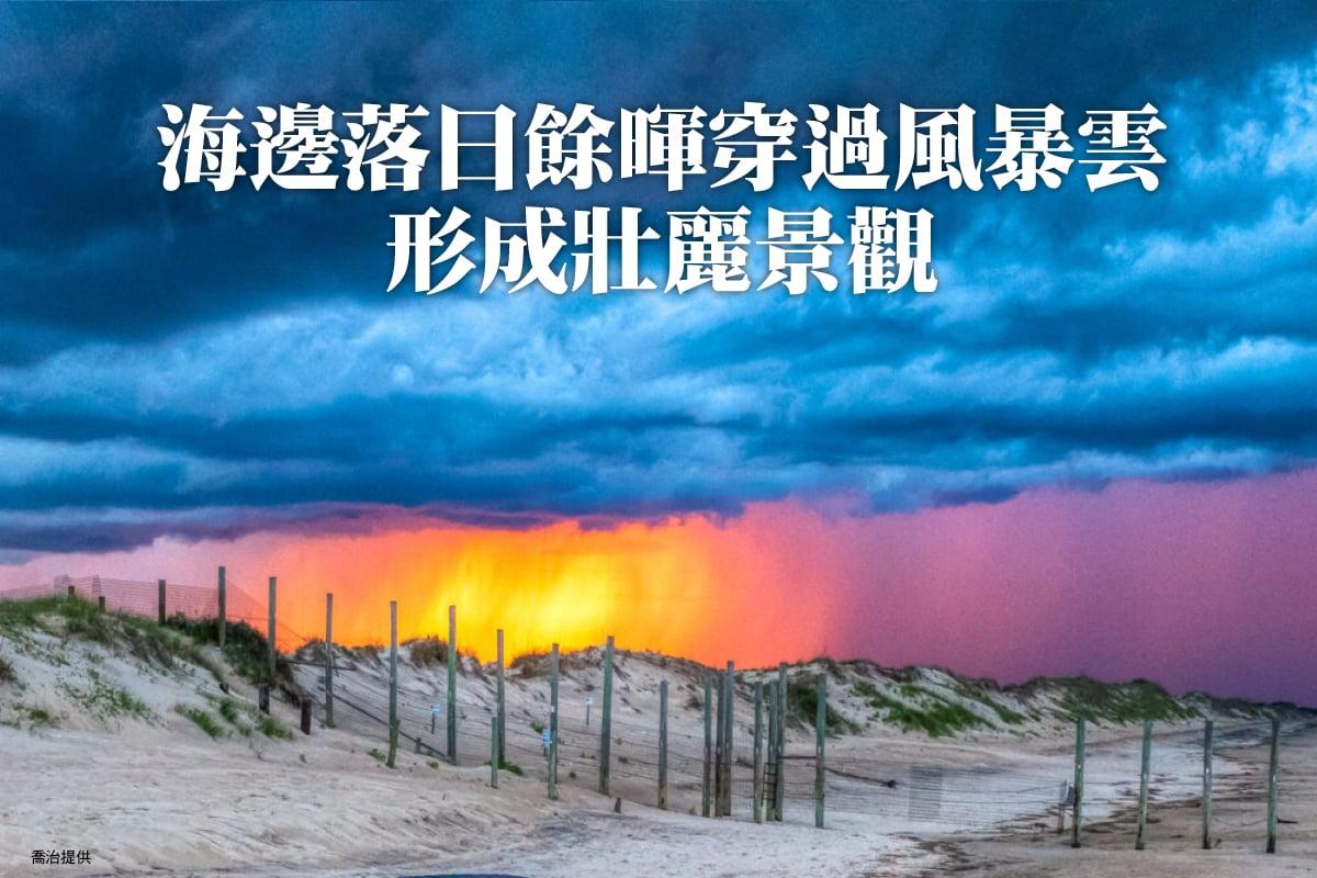 美國紐約市的攝影師喬治·王最近在海邊遊玩時,意外捕捉到一抹夕陽的餘暉穿過風暴雲形成的一幕壯麗景觀。(喬治提供)