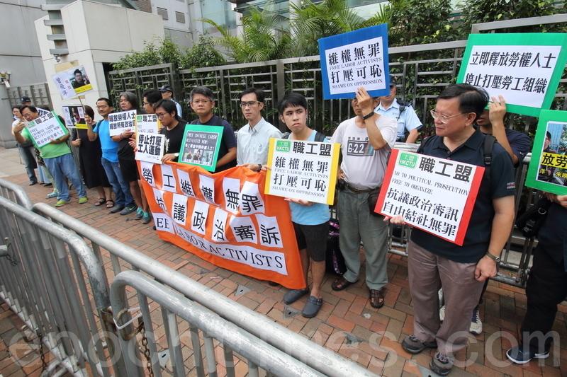 團體中聯辦聲援廣東勞權人士