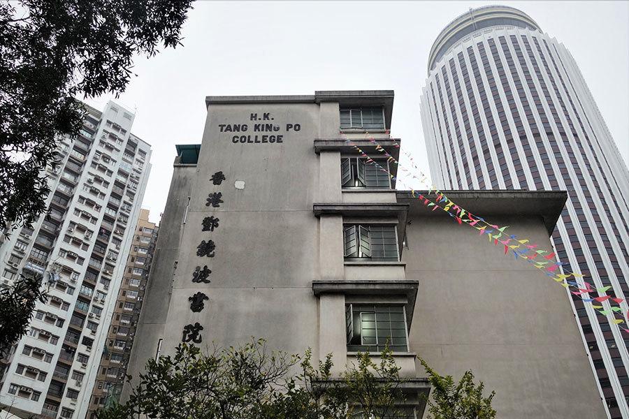 【校園開放日巡禮】香港鄧鏡波書院