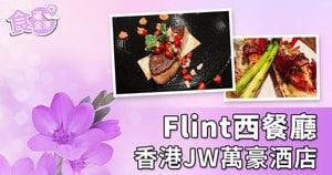 【食遍全港】香港JW萬豪酒店Flint西餐廳