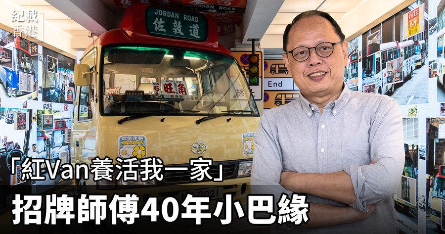 「紅Van養活我一家」 招牌師傅40年小巴緣
