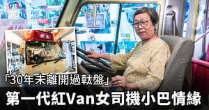 「30年未離開過軚盤」 第一代紅Van女司機的小巴情緣