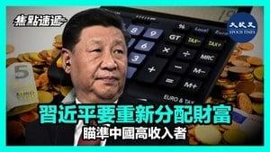 【焦點速遞】習近平要重新分配財富 瞄準中國高收入者