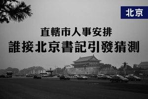 直轄市人事安排 誰接北京書記引發猜測