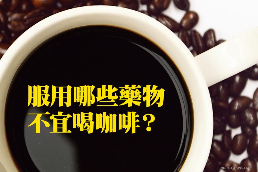 喝咖啡出現不良症狀?服8種藥物者要小心