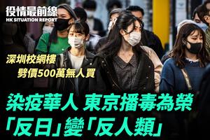 【8.20役情最前線】「反日」變「反人類」 染疫華人播毒認威