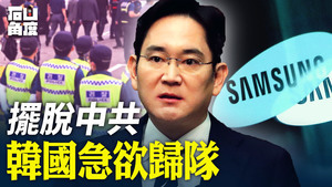 【有冇搞錯】擺脫中共 南韓急欲歸隊