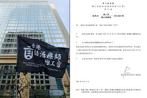 政府今刊憲  擬取消言語治療師總工會的登記