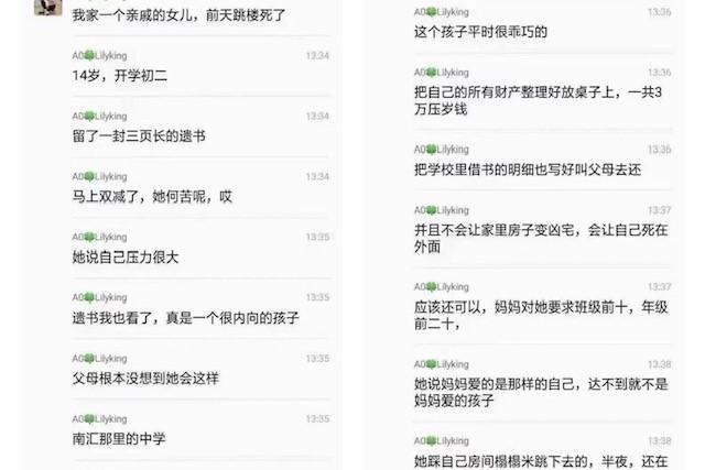 14 歲上海女孩自殺留3頁遺書讓人淚崩