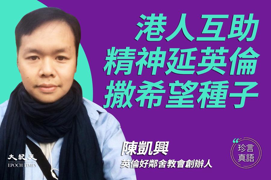 【珍言真語】陳凱興:港人精神延續英倫  宗教界受打壓須互助