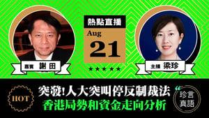 【珍言真語】謝田:受内外壓力夾擊 中共暫緩反制裁法