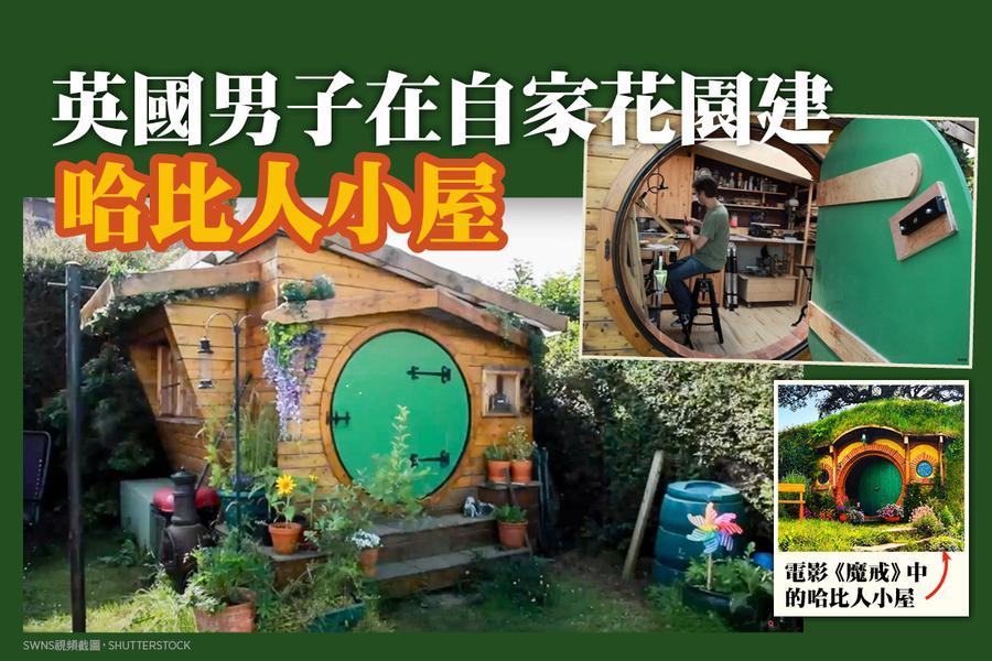 英男子在自家花園建哈比人小屋
