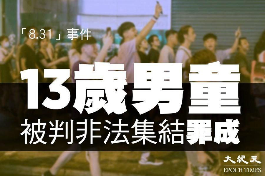 太子831|最年輕男童罪成重判  孫曉嵐:法官傾向嚴苛判刑原則