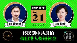 【珍言真語】錢志健:移民潮中共最怕  傳阻港人提退休金