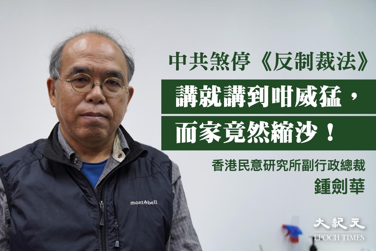 對於中共突然煞停《反制裁法》,鍾劍華認為,北京今天看到形勢不妙,臨陣退縮,港官自然跟從。(大紀元製圖)