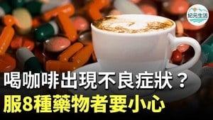 咖啡能提神,但咖啡因與一些藥品並用會產生不適感,服8種藥物者要小心。