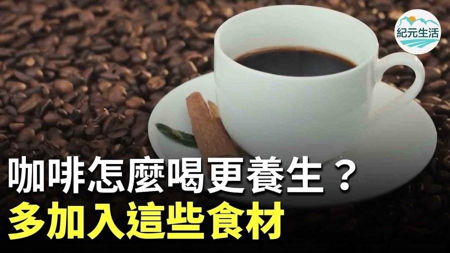 在飲品混搭的潮流中,少不了咖啡的一片天地。咖啡怎麼喝才能更養生呢?咖啡多加一味食材,增強養生、抗發炎效果。