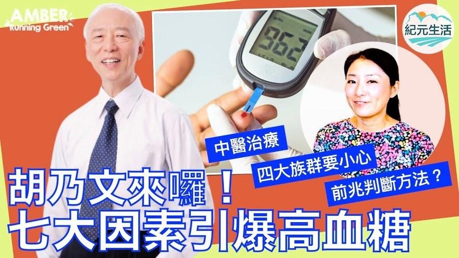 【Amber Running Green】胡乃文醫師來囉!夏天有哪些高血糖危機?愛吃水果、冰品、吹冷氣,當心糖尿病找上你!胡醫師分享控制血糖好方法!