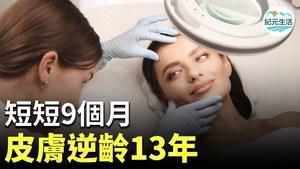 人們已經對大量的天然物質進行了研究,它們可以幫助皮膚恢復青春、彈性和健康。還有一個訣竅可以影響特定人群,戒菸,可以觀察到皮膚老化的明顯逆轉。