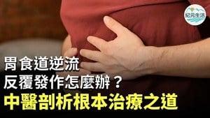 「為甚麼胃食道逆流經常反覆發作?」台灣中醫師陳重嘉表示,要根治必須從多方面著手,並剖析根本治療之道。