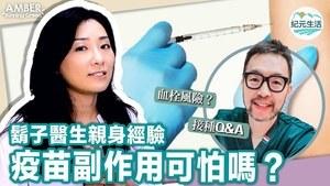 【Amber Running Green】打疫苗副作用可怕嗎?醫生AZ疫苗真實親身經驗!Q&A特輯 3種人不宜施打?對變種病毒有效嗎?接種後不舒服?長期服藥者?
