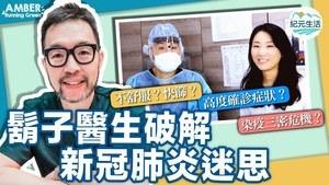 【Amber Running Green】我該快篩嗎?🎯鬍子醫生教你三大標準,判斷是否感染新冠病毒!抽煙、慢性病是高危族群? 如何避開感染的「三密危機」?