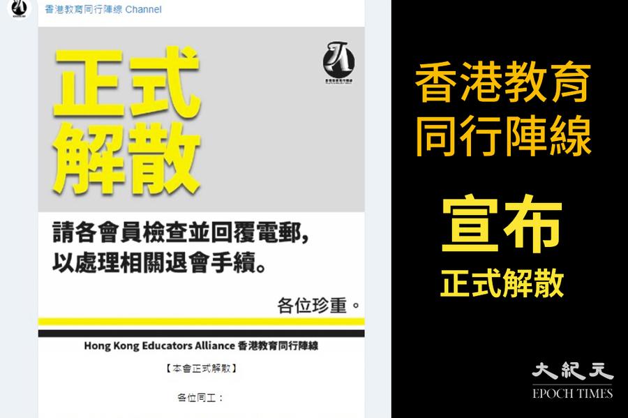 香港教育同行陣線宣布解散 工會關注疫情下教師被解僱