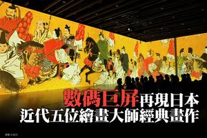數碼巨屏再現日本近代5位繪畫大師經典畫作