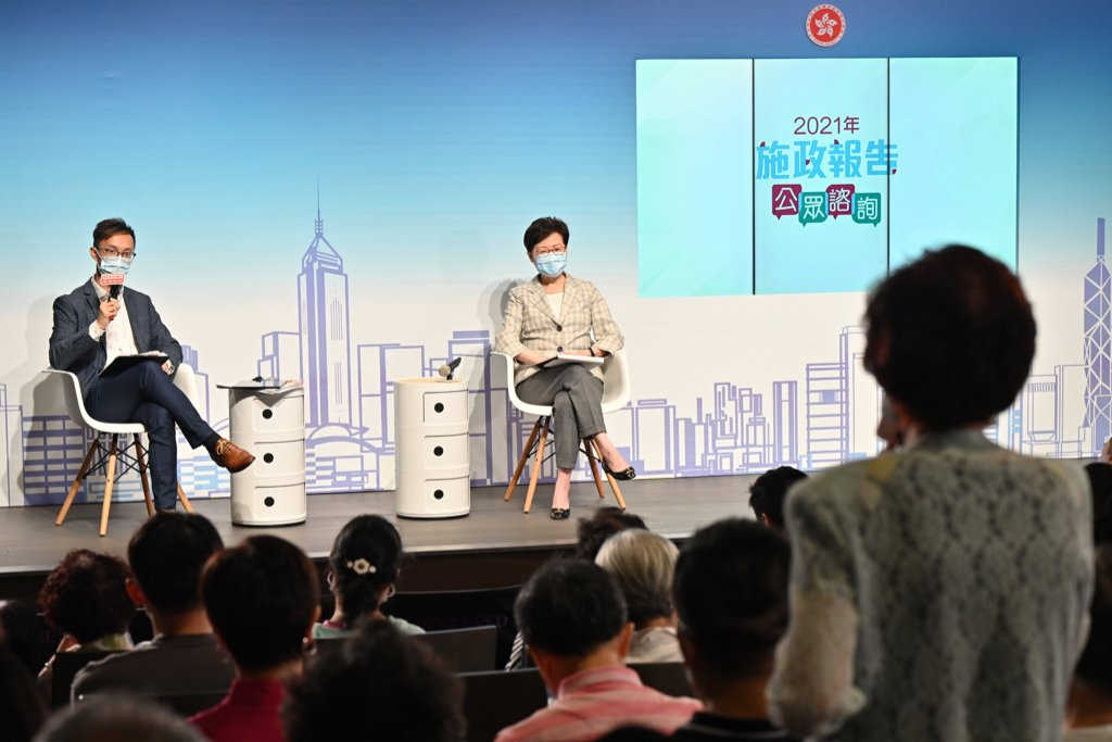 行政長官林鄭月娥今(22日)出席施政報告公眾諮詢會。(政府新聞處圖片)