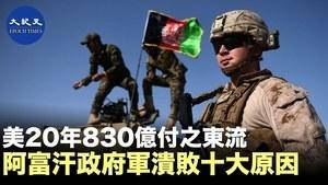 【焦點速遞】美20年830億付之東流 阿富汗政府軍潰敗十大原因