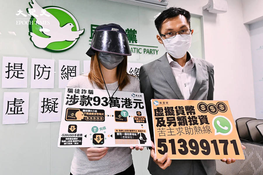遇網上情緣加虛擬貨幣騙案  女子損失93萬港元