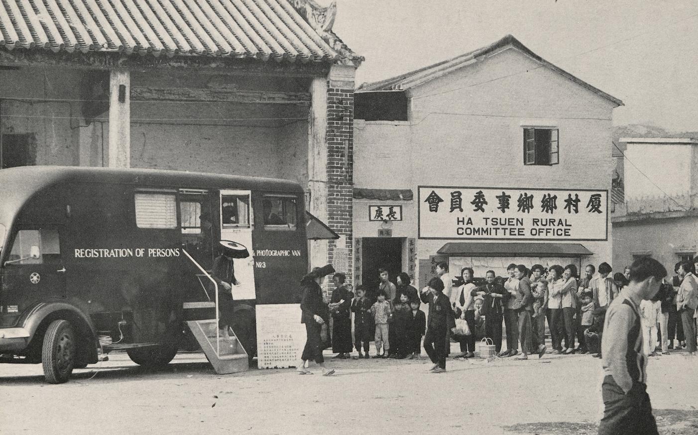 上世紀六十年代流動登記隊到元朗廈村為村民登記身份證。(政府新聞處)