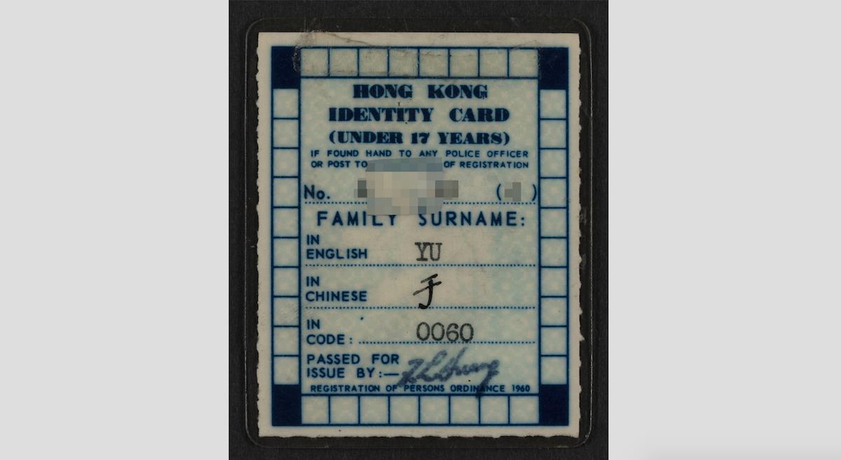 圖為1960年起簽發的兒童身份證並沒有持證人的相片和名字。(政府新聞處)