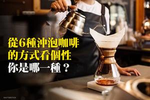 從6種沖泡咖啡的方式看個性 你是哪一種?