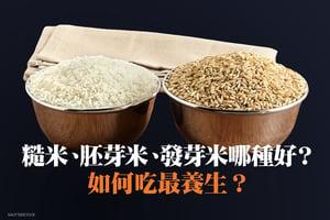 糙米、胚芽米、發芽米哪種好?這樣吃最養生