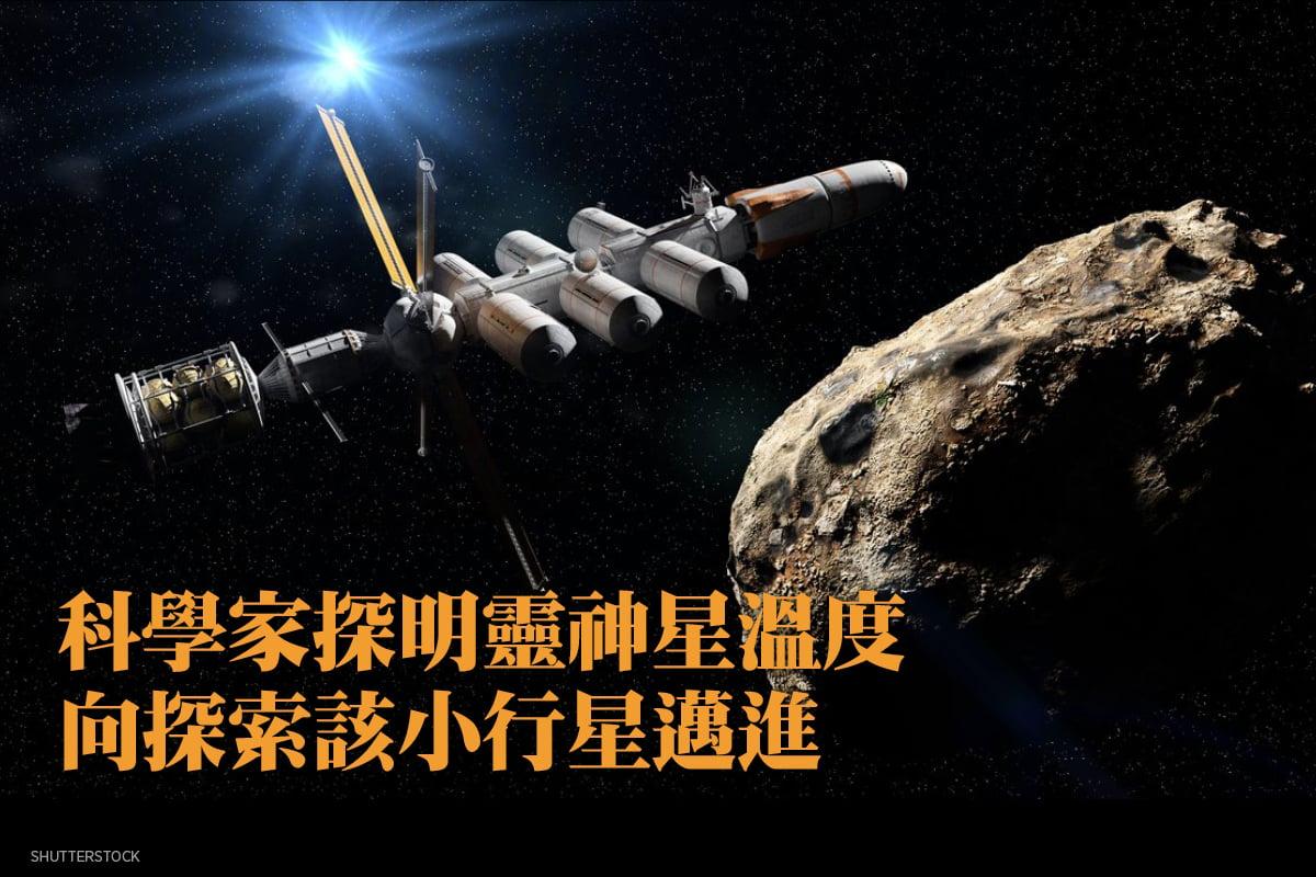 飛船到小行星上採礦概念圖。(ShutterStock)